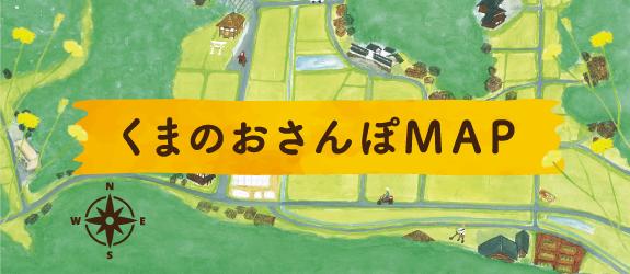 くまのマップ